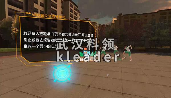VR反校园欺凌-详情.jpg