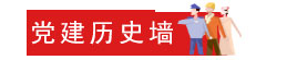 黨建歷史墻-標簽.jpg