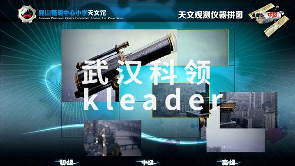 天文观测仪拼图.jpg