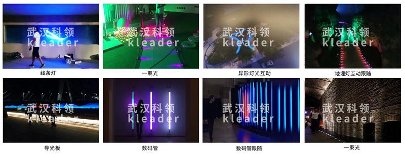 灯光互动跟随8种样式-中文网站.jpg