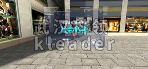 VR禁毒-毒品社会危害-详情.jpg