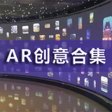 各类AR互动系统创意及原理