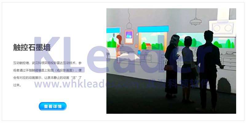 觸控石墨墻-logo.jpg
