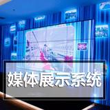 媒体展示系统