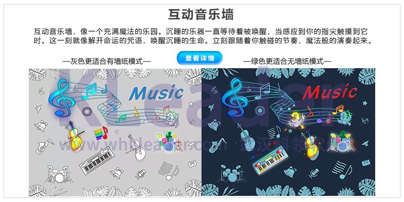 互动音乐墙-logo.jpg