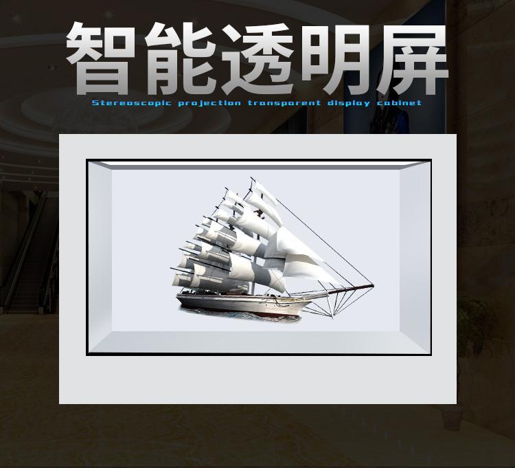 透明全息柜1.jpg