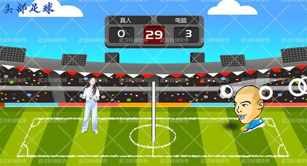 体感足球互动游戏-logo.jpg