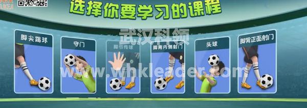 足球类互动产品合集3.jpg