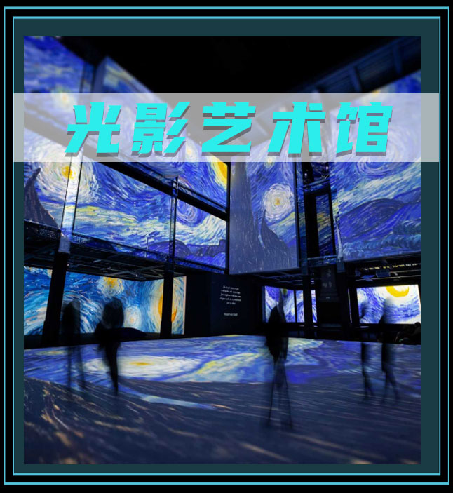 光影艺术馆