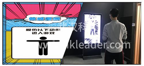 体感漫画1.png