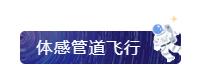 体感管道飞行-title.png
