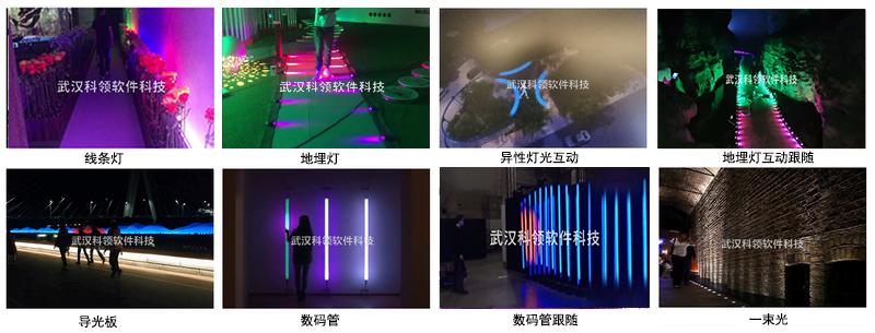 燈光互動跟隨-8種樣式.png