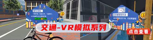 交通-VR模拟系列.png