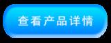 查看產品詳情_03.png
