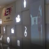 东莞文化馆虚拟迎宾
