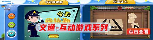 交通-互动游戏系列.png