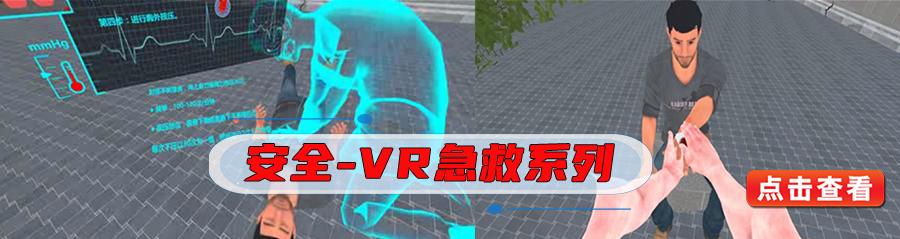 安全-VR急救系列.png