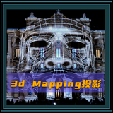 3d Mapping投影